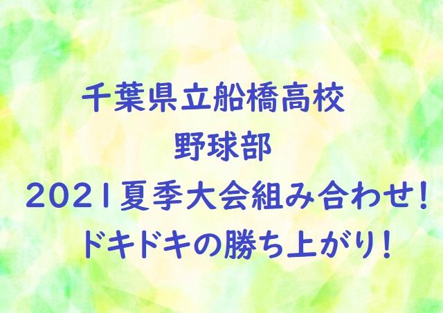 高校 県 の 千葉 今日 野球 春季関東地区高校野球 千葉県大会地区予選